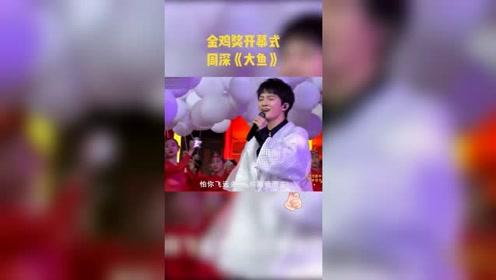 金鸡奖开幕式周深演唱《大鱼》,神仙嗓音,百听不厌