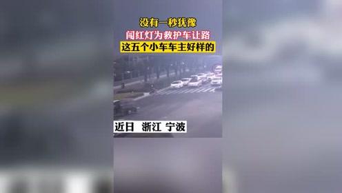 没有一秒犹豫,小车闯红灯为救护车让路。这个红灯闯的好!
