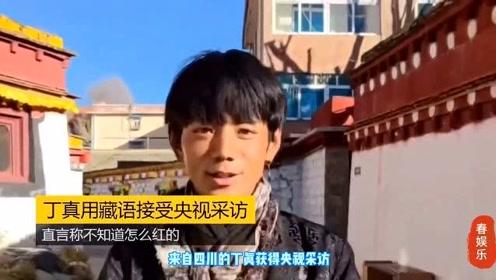 丁真用藏語接受央視采訪 直言稱不知道怎么紅的