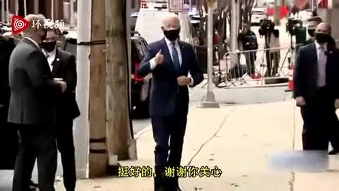 美國當選總統拜登足部輕微骨裂后首次公開露面