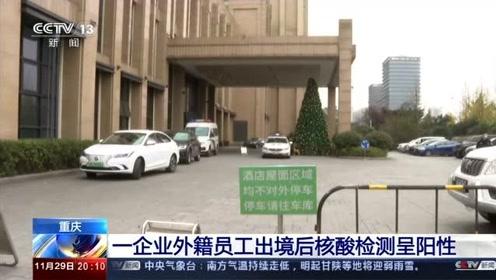 重慶:一企業外籍員工出境后核酸檢測呈陽性!
