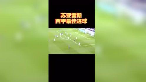 【山猫直播】巴萨直播:苏亚雷斯西甲最佳进球!