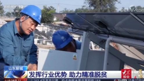 果然视频丨国网聊城供电公司发挥行业优势,助力攻坚脱贫