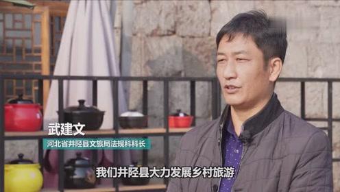 河北井陉:古村落旅游打造乡村经济新业态