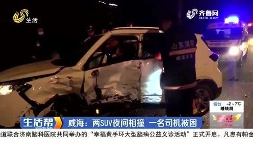 急!两车相撞 一车驾驶室面目全非变形严重 消防紧急解救被困司机