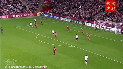 【经典回顾】07/08赛季欧冠1/4决赛次回合利物浦四球逆转阿森纳