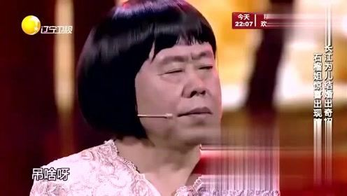 潘长江男扮女装骗亲家公,成功骗到户口本,这