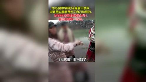 凤凰古城游客租衣服被禁止自拍,只能让商家拍