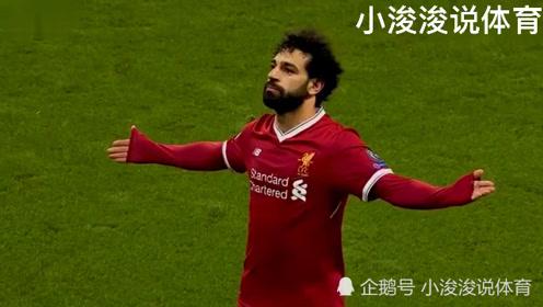 利物浦的欧冠进球之王:萨拉赫欧冠进球全记录,扛起红军进攻大旗的超级射手
