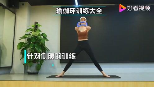 瑜伽环使用视频#人生第一次# #生活窍门#