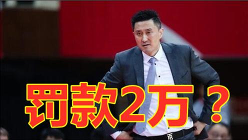 广东8连胜,杜峰质疑裁判吹黑哨,CBA或做出罚款2万?