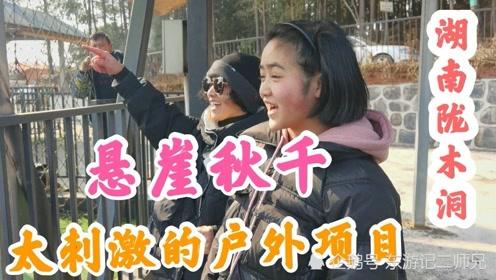 湖南湘西山区乡村游特色项目,美女挑战成功后,激动得不行,太可爱