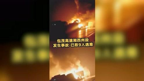 包茂高速湘西州段发生多车追尾事故:已致9人遇难