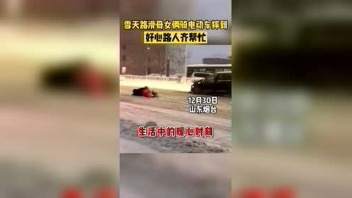 #热点速看#雪天路滑,母女俩骑电动车摔倒,好心人齐帮忙。