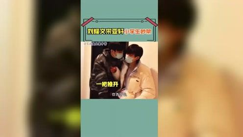 刘耀文宋亚轩小学生吵架,俩人是什么可可爱爱
