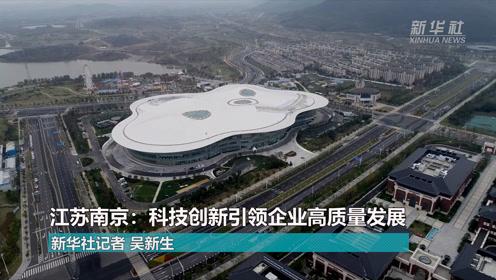 江苏南京:科技创新引领企业高质量发展