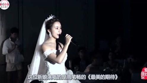 让人羡慕的婚礼现场,新娘演唱《最美的期待》,网友:太好听了