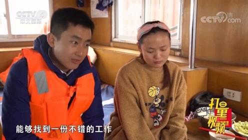 为了照顾父母放弃学业,一家三口在船上的生活非常甜蜜