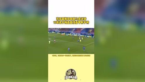 足球高能时刻,苏亚雷斯梅开二度助马竞逆转,11球追平梅西登顶西甲射手榜