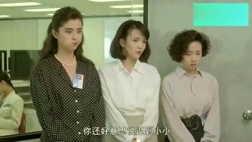 三位美女上班总迟到,一个月竟然迟到了17天,还跟主管贫嘴!