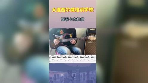 """西尔威音乐学校:宏亮老师""""摇滚卡农扫拨"""""""