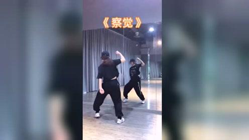 简单好看街舞《察觉》舞蹈教学镜面分解