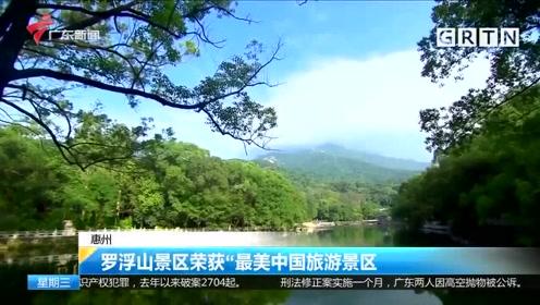 """惠州 罗浮山景区荣获""""最美中国旅游景区"""""""