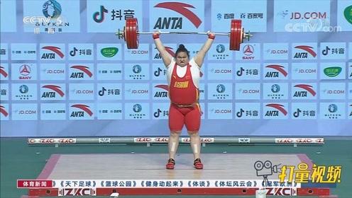 亚洲举重锦标赛:李雯雯打破三项世界纪录