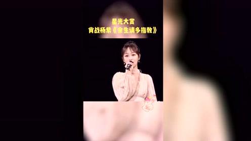 星光大赏肖战杨紫演唱,余生请多指教同名歌曲!