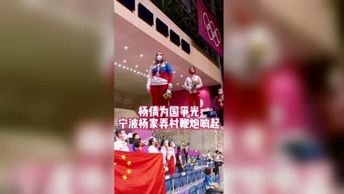 杨倩摘得东京奥运首金,宁波杨家弄村鞭炮响起,家里的乡亲们沸腾了!