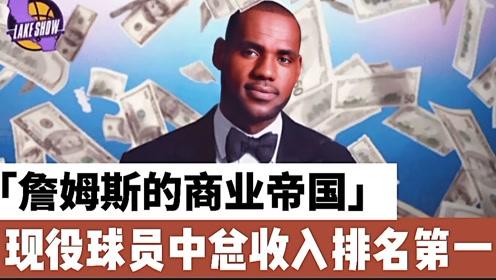詹姆斯的商业帝国,以10亿美元总收入,现役球员第一