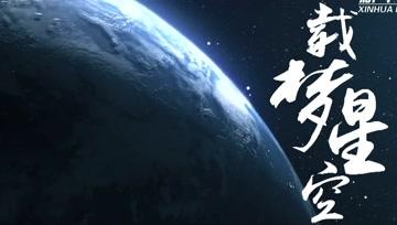 神舟十二号飞行任务微纪录片《载梦星空》来了