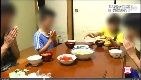 揭露日本不为人知的贫困儿童现状!