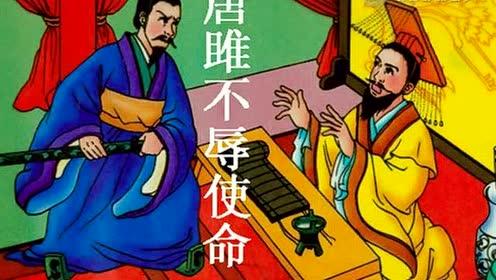 九年級語文下冊10 唐雎不辱使命(劉向)