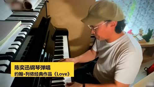 陳奕迅鋼琴彈唱約翰·列儂經典作品《Love》