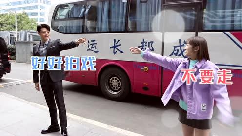BTS: Mr. Gu and Jianqing Break Up Scene | Hello Mr. Gu