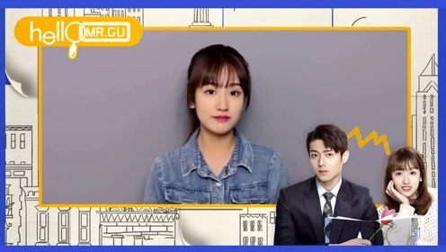 ID: Actress Yan Zhichao | Hello Mr. Gu