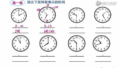 苏教版一年级数学上册11 认识钟表