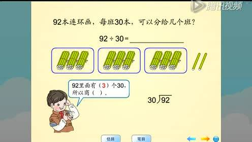 Newcomer's Edition Fourth Grade Mathematics Book Vol. 6 Divisor is a two-digit division