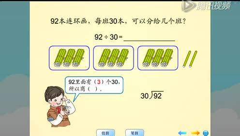 新人教版四年級數學上冊第6單元 除數是兩位數的除法