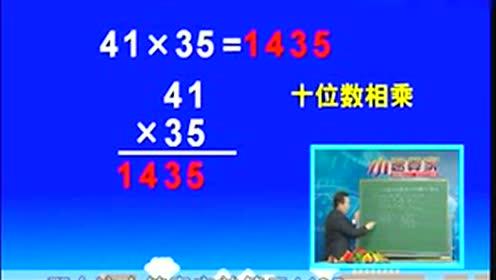 新人教版三年级数学下册4.两位数乘两位数