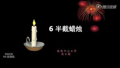 苏教版六年级语文下册6 半截蜡烛