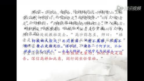 《马祖四家语录》:马祖道一禅师语录导读