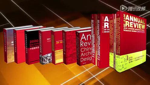 《中国建筑设计作品年鉴》十周年纪念
