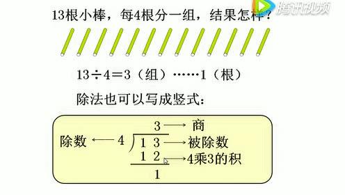 新版二年级数学下册6 有余数的除法