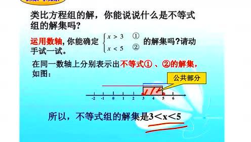 七年级数学下册第九章-不等式与不等式组_一元一次不等式组flash课件