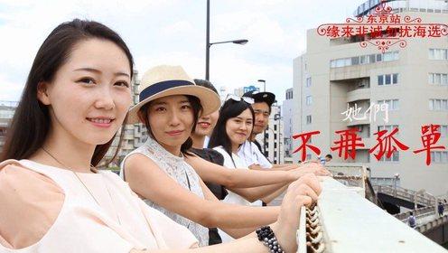感动!在日单身华人的真实写照《缘来非诚勿扰》你不再孤单!