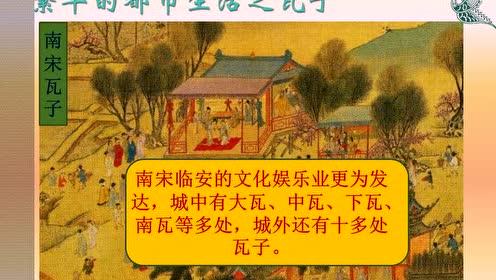 七年级历史下册 二单元 辽宋夏金元时期12 宋元时期的都市和文化
