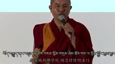 索达吉堪布—红尘中的净土-加州大学演讲-藏语