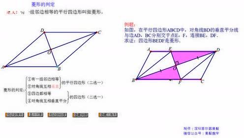 八年级数学下册第十九章 四边形